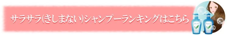 サラサラ(きしまない)シャンプーランキング